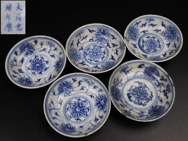 【s220】中国美術 清朝期 新渡染付小皿 大清光緒年製_画像1