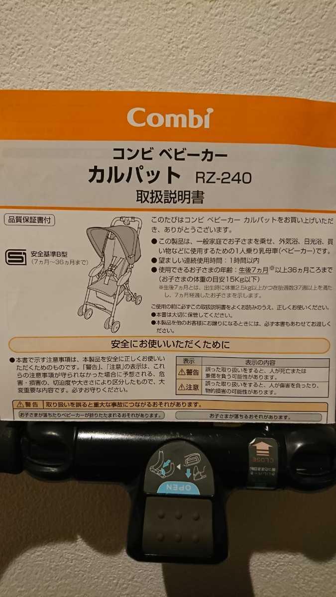 【4点セット】『コンビ ベビーカー カルパット RZ-240』+レインカバー+カバー+背面荷物収納ネット★B型(7~36ヶ月)バギー_画像3