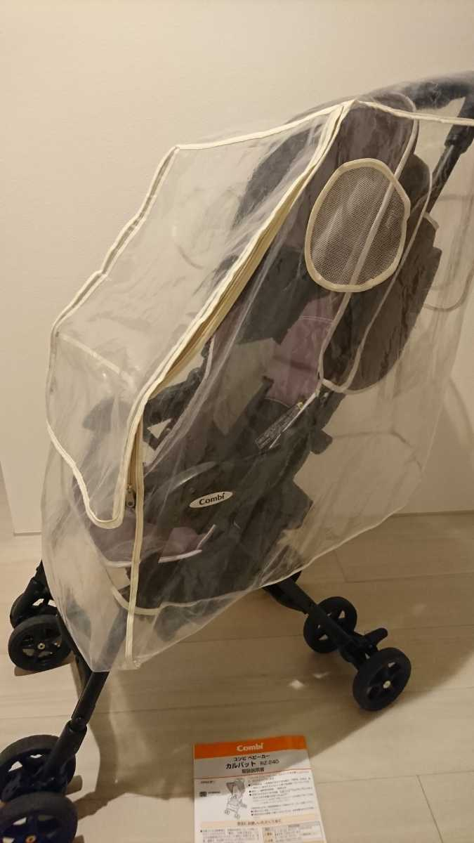 【4点セット】『コンビ ベビーカー カルパット RZ-240』+レインカバー+カバー+背面荷物収納ネット★B型(7~36ヶ月)バギー_画像5