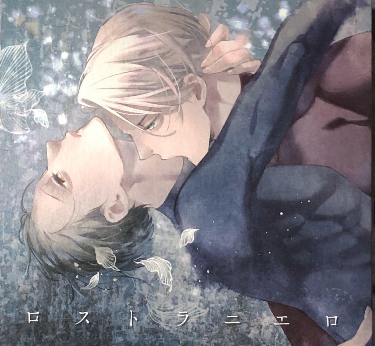 ユーリ!!! on ICE◆雨宮さとる様◆「ロストラニエロ」◆アスピリンスノー◆ヴィク勇