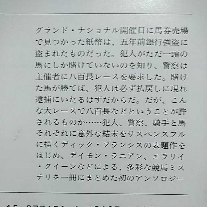開運招福!★A08★ねこまんま堂★まとめお得★ 敗者ばかりの日 ディックフランシス_画像3