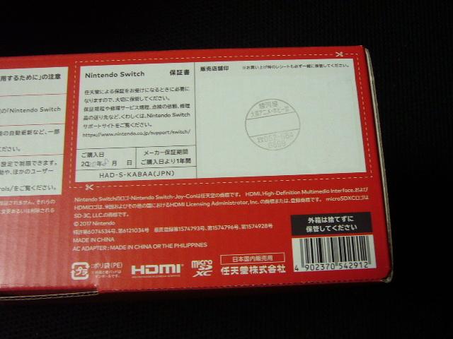ニンテンドースイッチ本体 Nintendo Switch Joy-Con(L) ネオンブルー/(R) ネオンレッド【バッテリー持続時間が長くなったモデル】未開封品_保証印付き