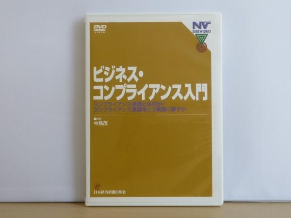 即決DVD◆ビジネス・コンプライアンス入門 中島茂◆日本経済新聞出版社_画像1