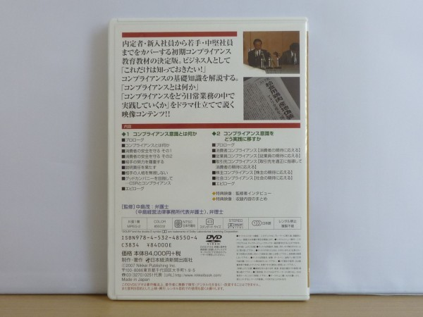 即決DVD◆ビジネス・コンプライアンス入門 中島茂◆日本経済新聞出版社_画像2