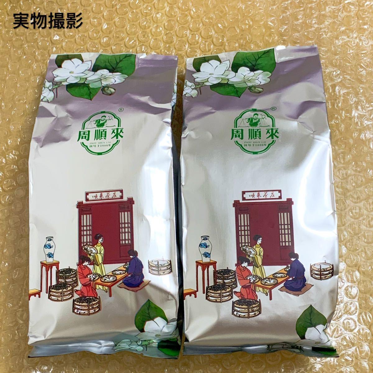 ジャスミン茶 茉莉花茶 ジャスミンティー 新茶 500g袋入り 新品