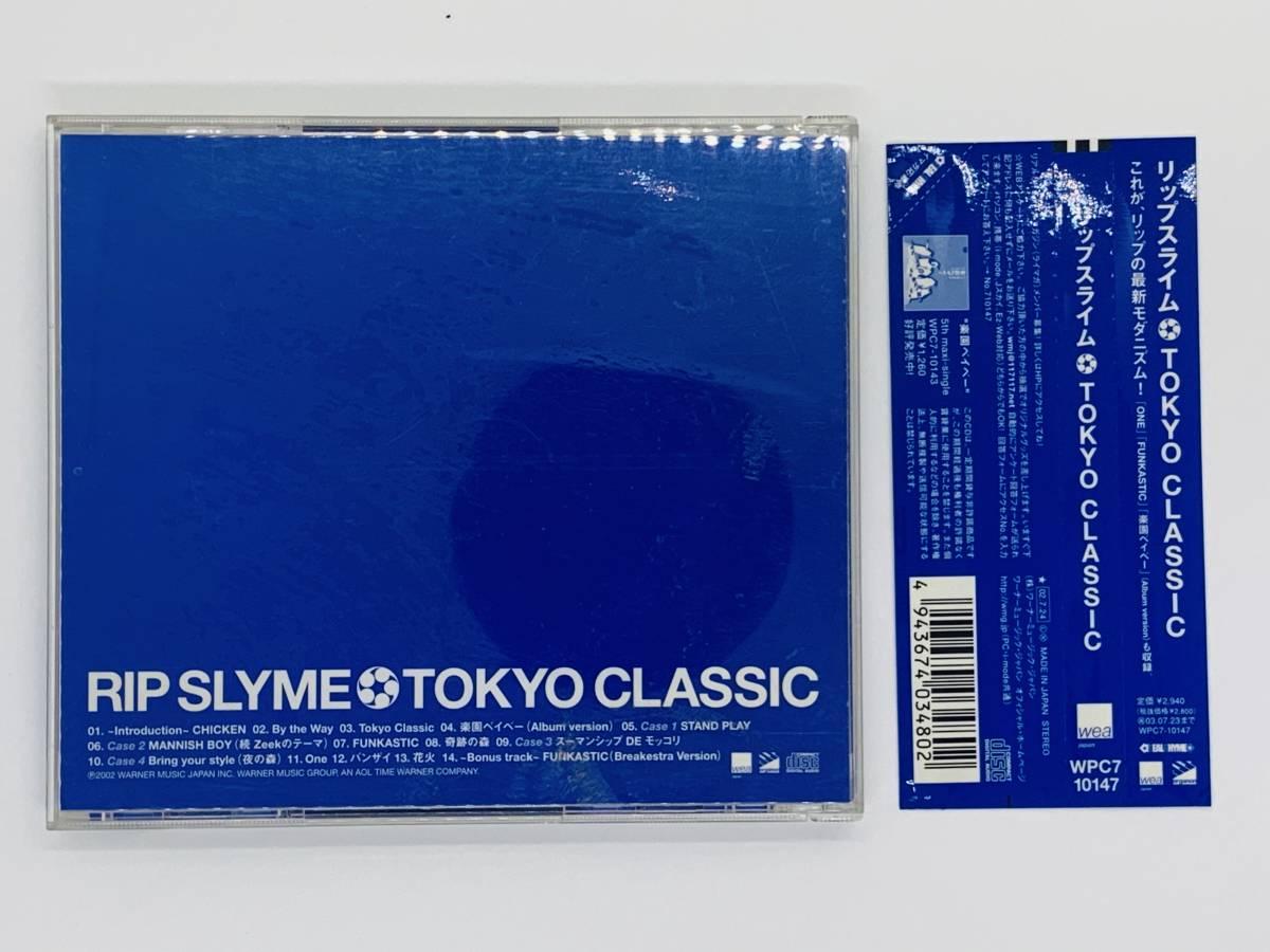 即決CD RIP SLYME(リップスライム)『TOKYO CLASSIC(トウキョウクラシック)』 帯付き アルバム セット買いお得 Y04_画像2