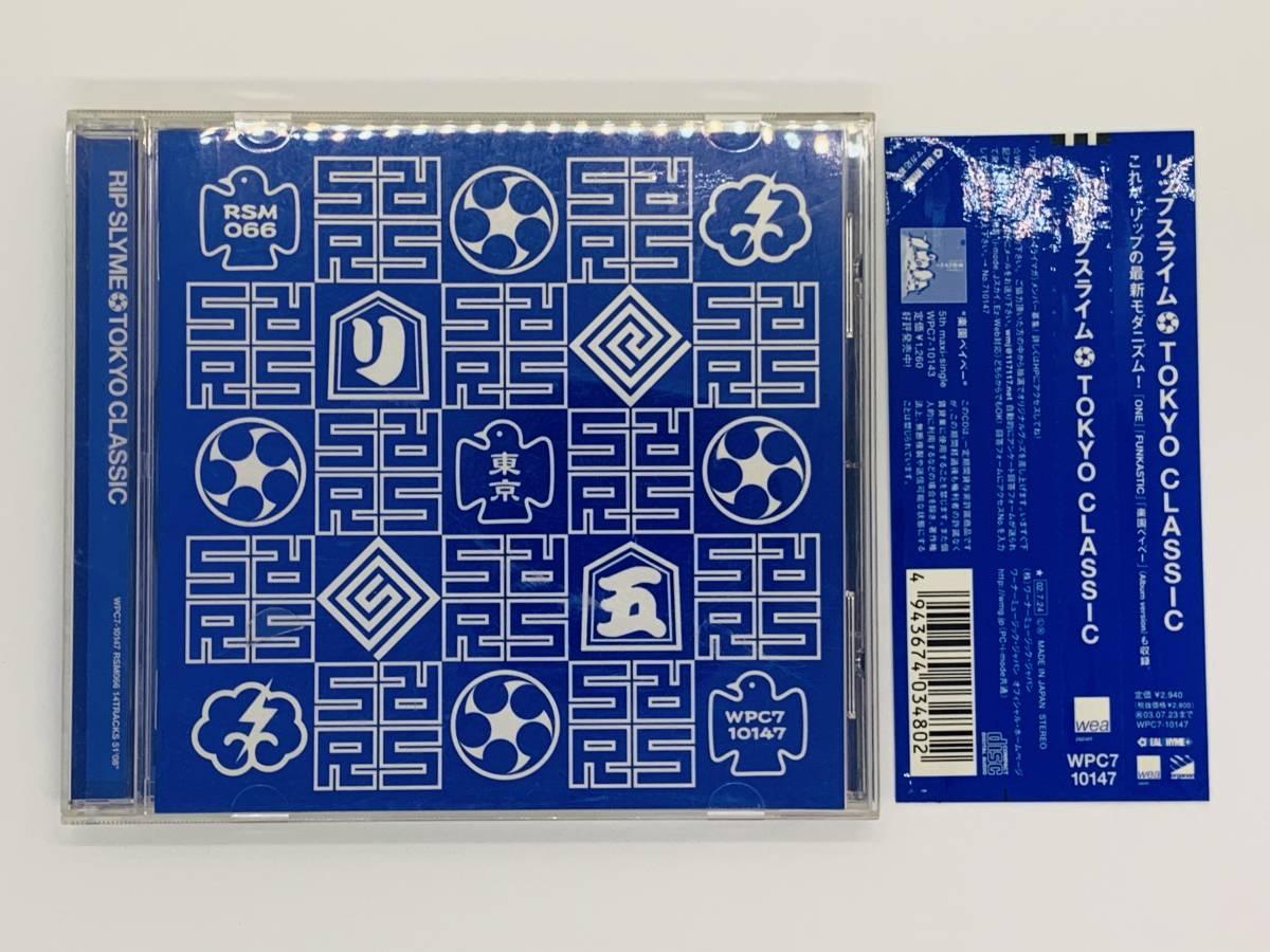 即決CD RIP SLYME(リップスライム)『TOKYO CLASSIC(トウキョウクラシック)』 帯付き アルバム セット買いお得 Y04_画像1