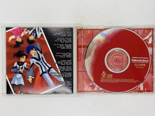即決CD 自己回帰 ガンパレードマーチ / Back to yourelf / Gunparade March Music Collection / セット買いお得 Z03_画像3