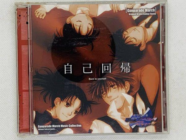即決CD 自己回帰 ガンパレードマーチ / Back to yourelf / Gunparade March Music Collection / セット買いお得 Z03_画像1