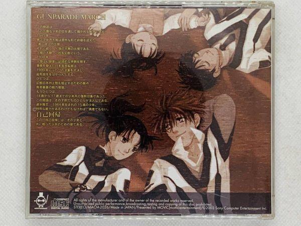 即決CD 自己回帰 ガンパレードマーチ / Back to yourelf / Gunparade March Music Collection / セット買いお得 Z03_画像2