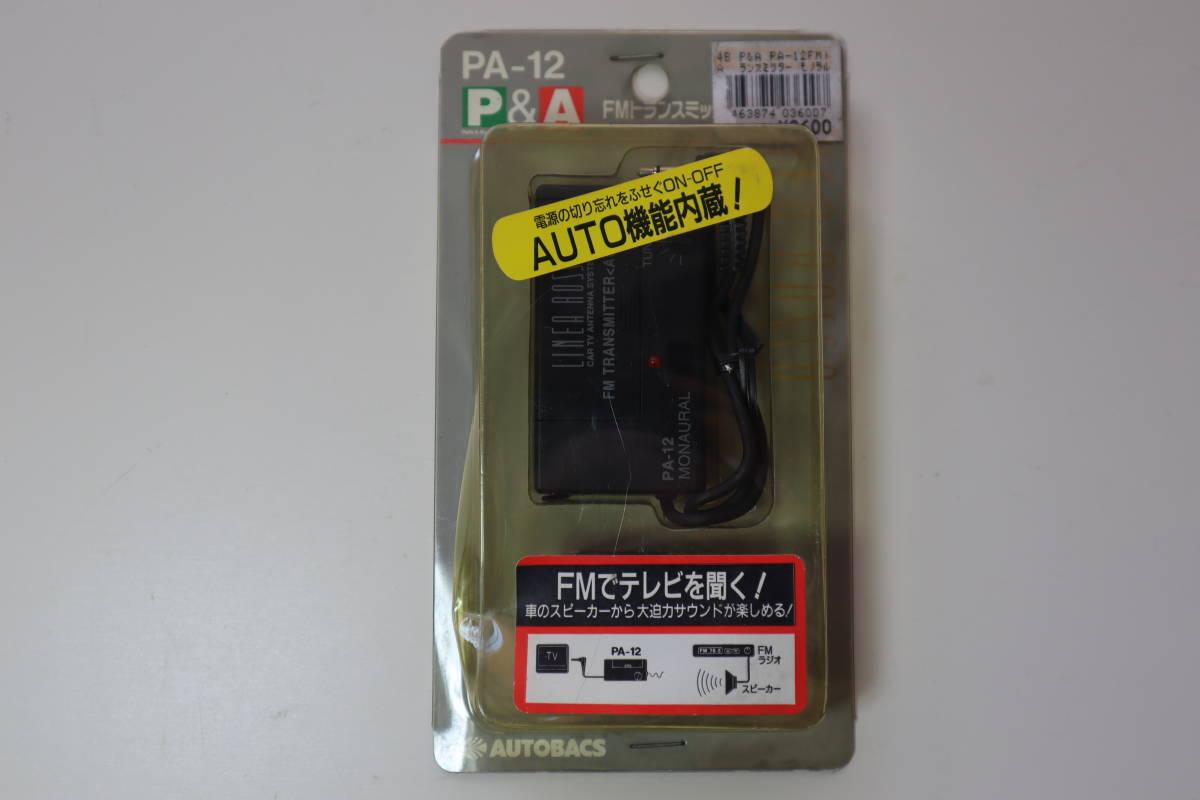 送料無料 新品 FMトランスミッター PA-12 AUTO モノラル オートバックス_画像1