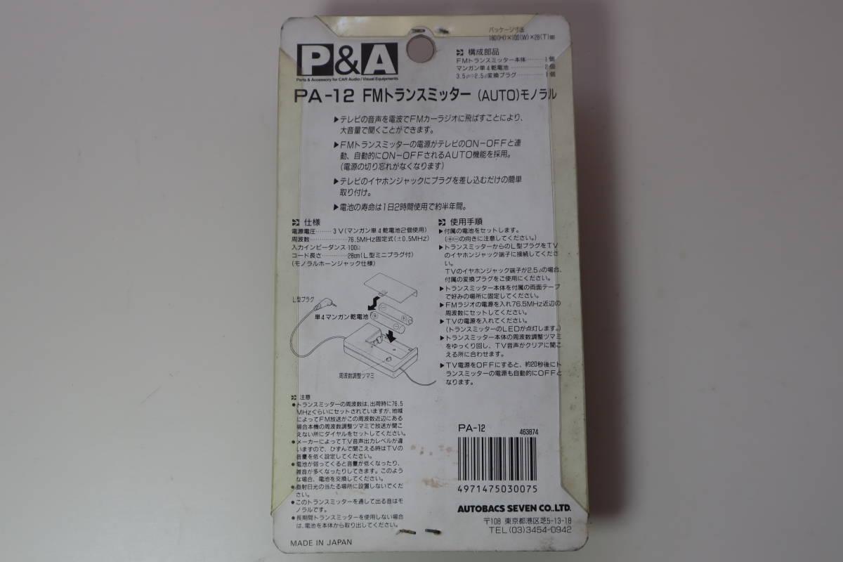 送料無料 新品 FMトランスミッター PA-12 AUTO モノラル オートバックス_画像2