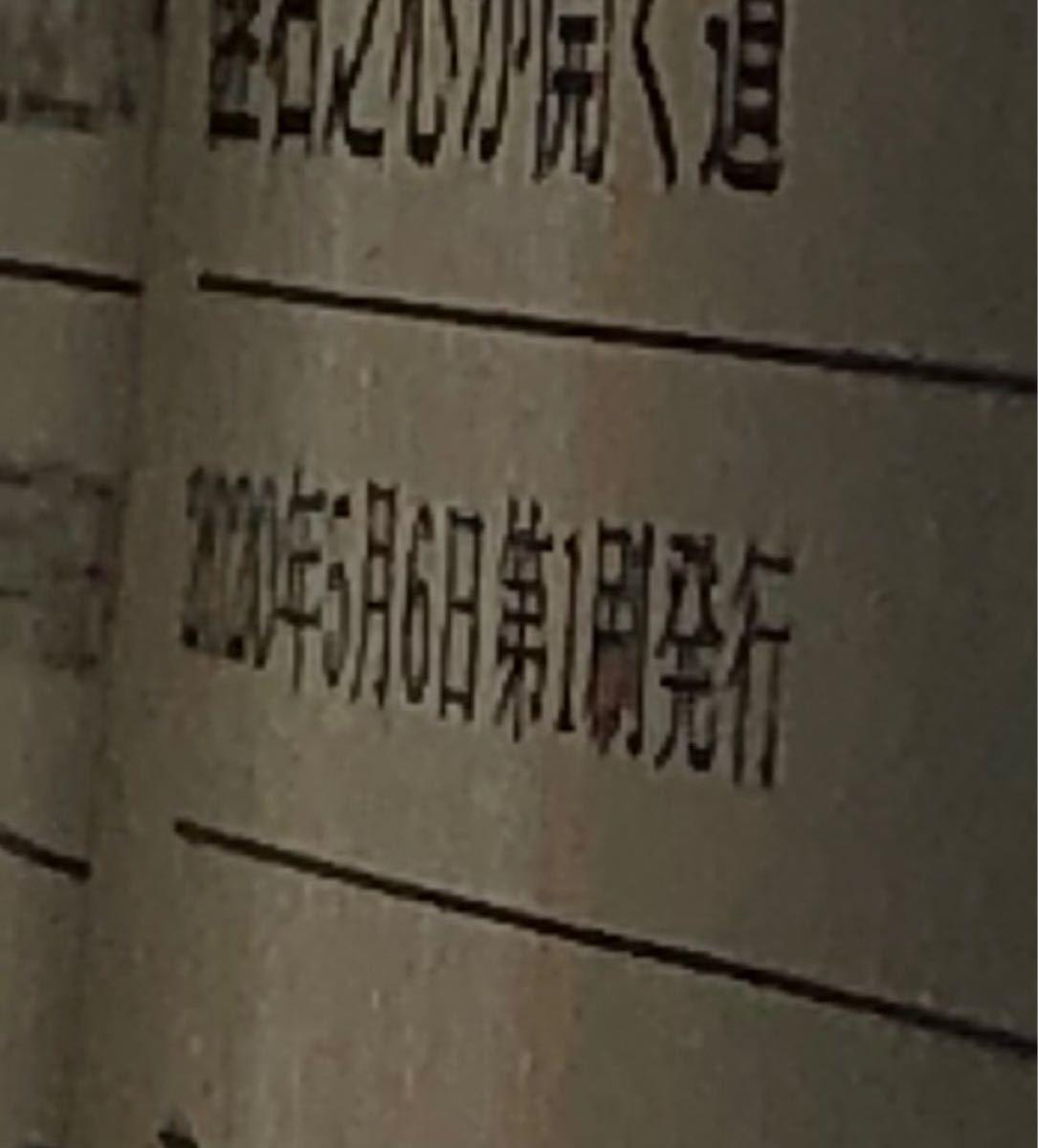 鬼滅の刃(20) ポストカードセット付き特装版 初版