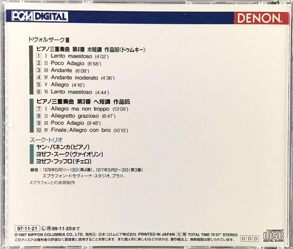CD/ ドヴォルザーク:ピアノ三重奏曲 第3,4番「ドゥムキー」/ スーク・トリオ_画像2
