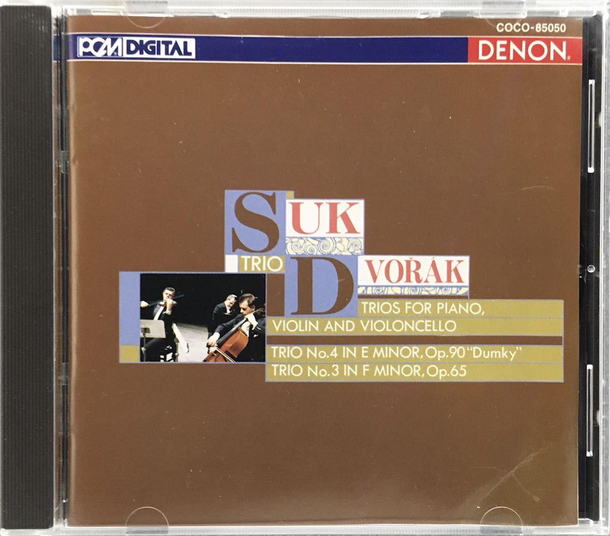 CD/ ドヴォルザーク:ピアノ三重奏曲 第3,4番「ドゥムキー」/ スーク・トリオ_画像1