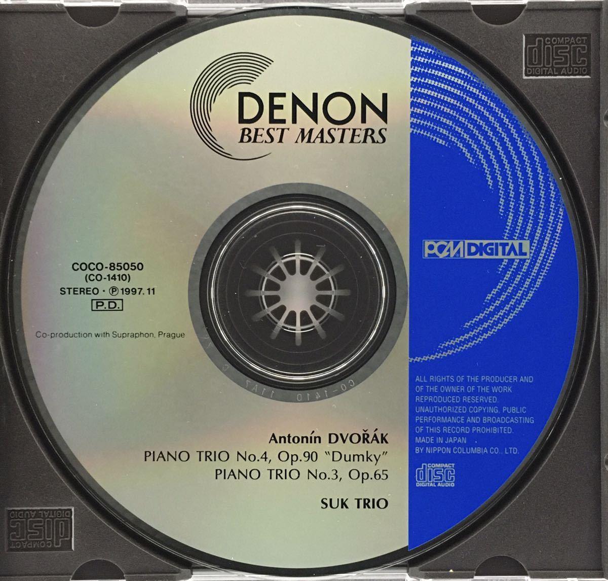 CD/ ドヴォルザーク:ピアノ三重奏曲 第3,4番「ドゥムキー」/ スーク・トリオ_画像3