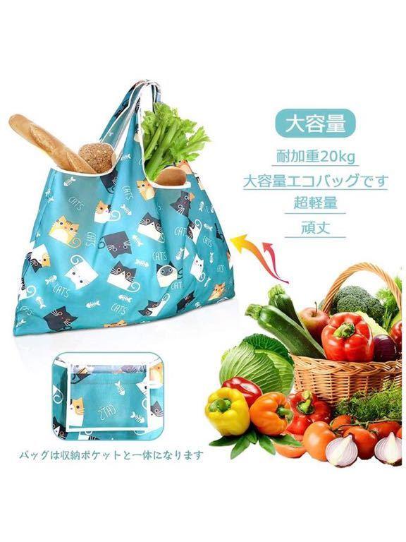 エコバッグ 折りたたみ 買い物袋 コンパクトバッグ ショッピング バッグ 防水 かわいい猫 耐荷20kg 大容量 3個入り