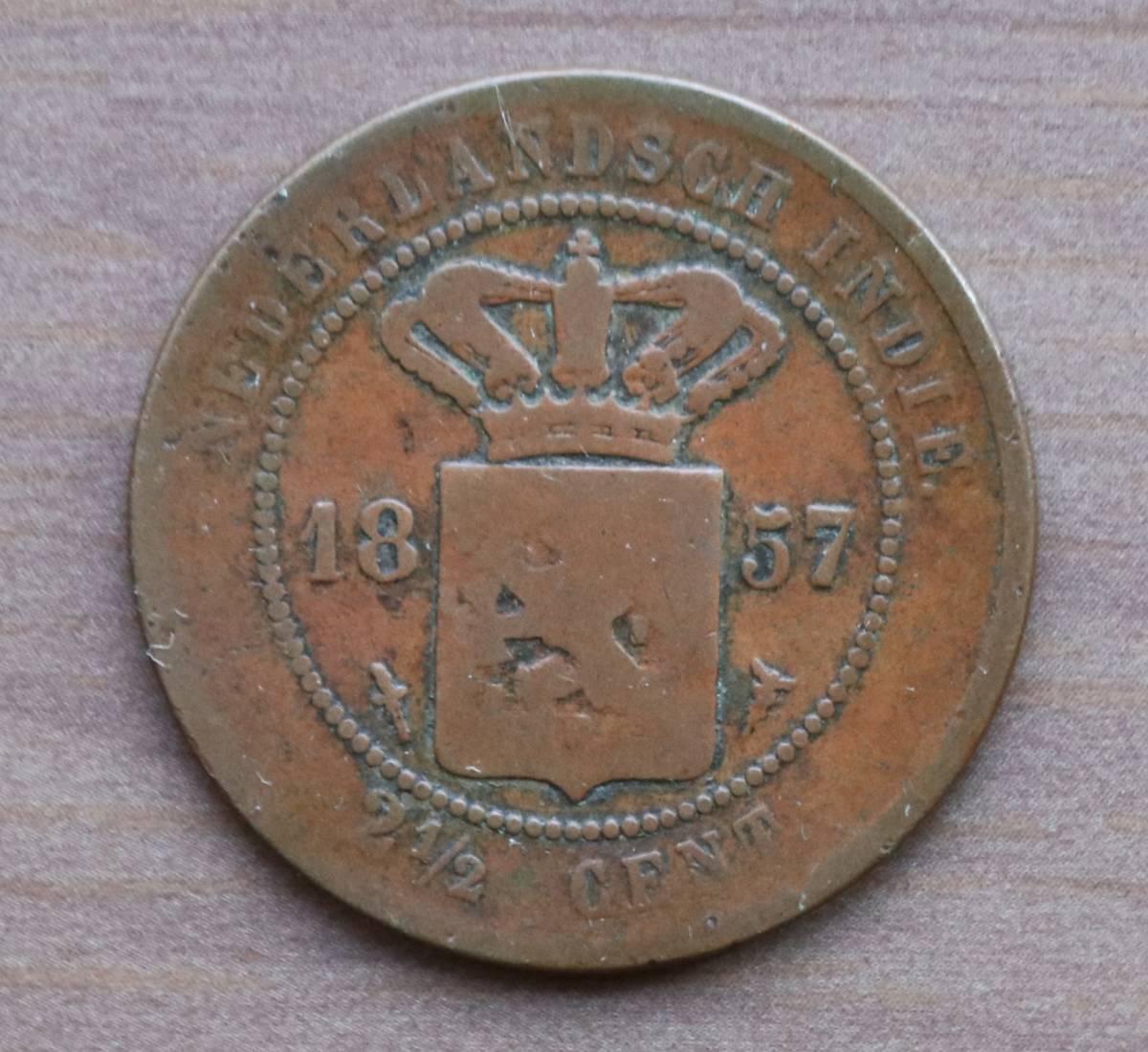 オランダ領東インド 2 1/2セント 1857年 直径30.82mm 量目11.63g