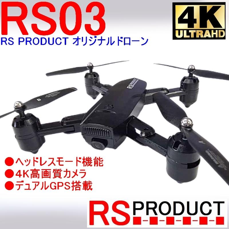 RSプロダクト RS03 黒 当社オリジナルドローン 【4Kカメラ】デュアルGPS搭載【200g以下 規制外モデル】 初心者おすすめ (SMRC S20後続機)