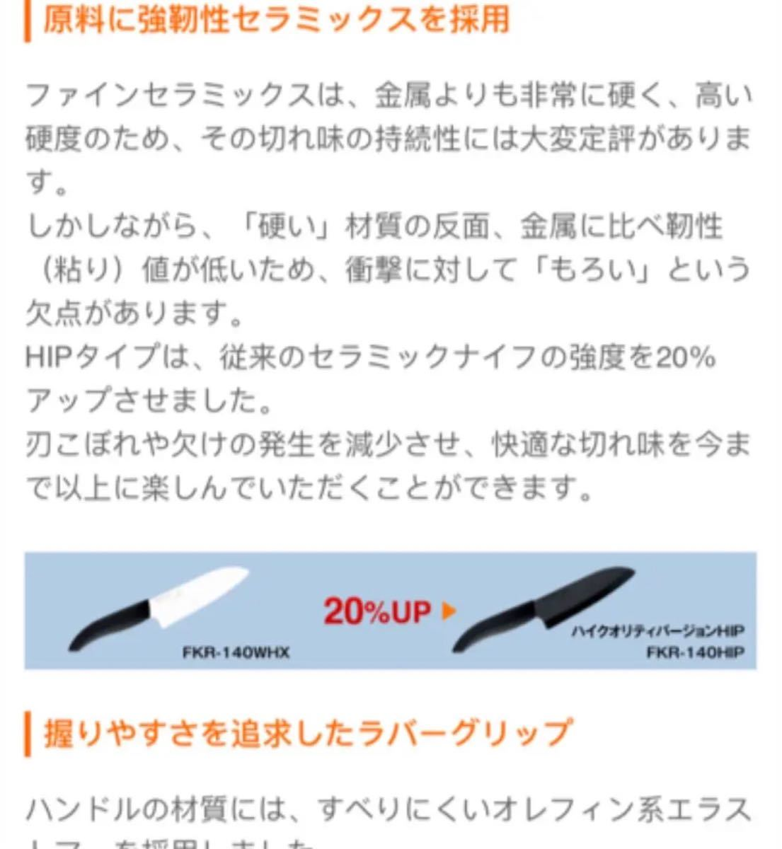 京セラ 包丁ナイフ FKR-150HIP-FPと9.5cmナイフ2本セット