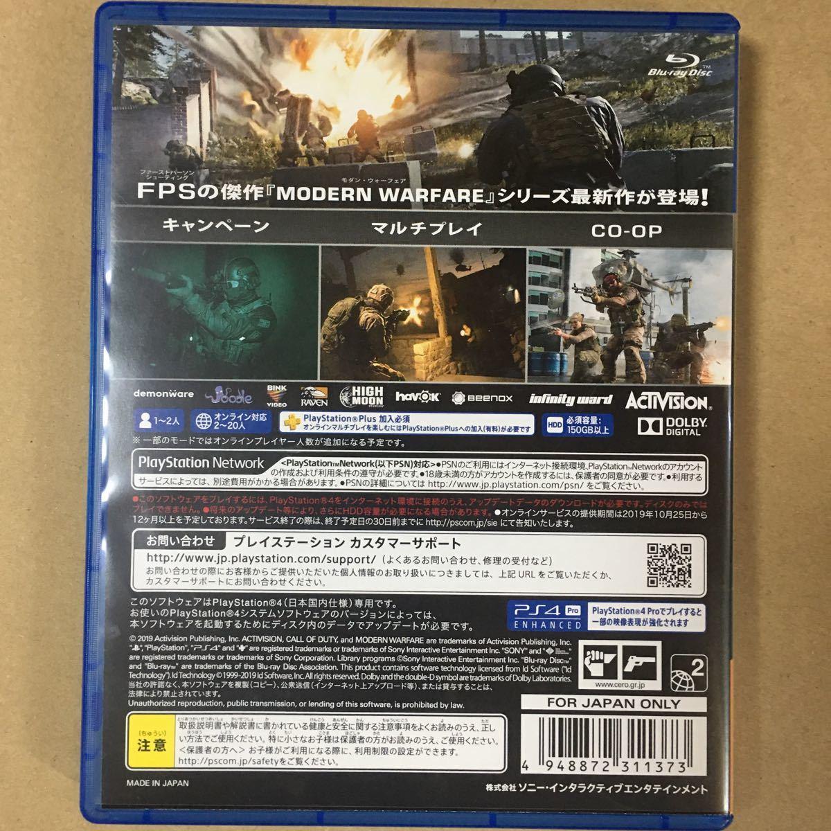 コールオブデューティ モダンウォーフェア PS4 ソフト