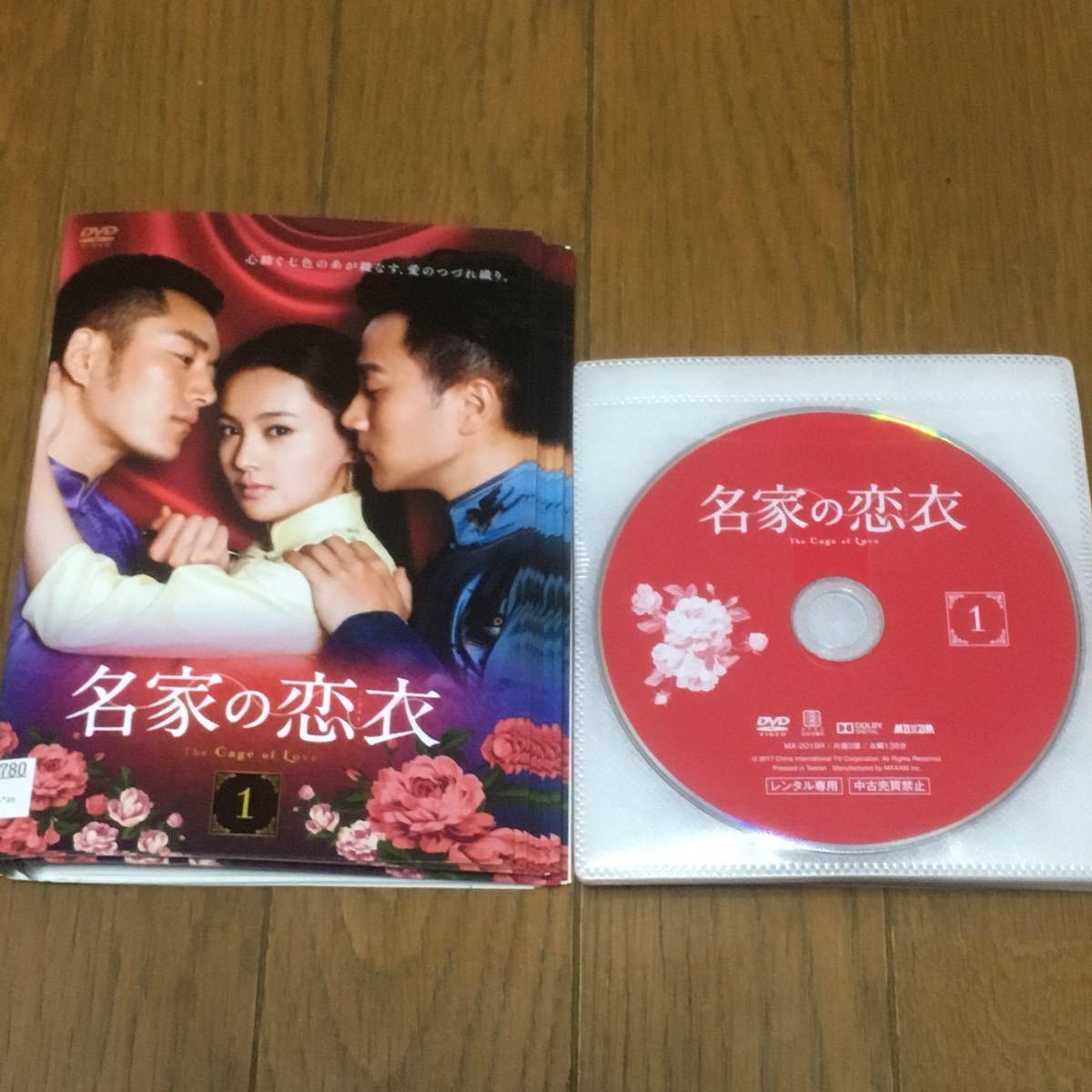 中国ドラマ『名家の恋衣』全話 DVD レンタル落ち