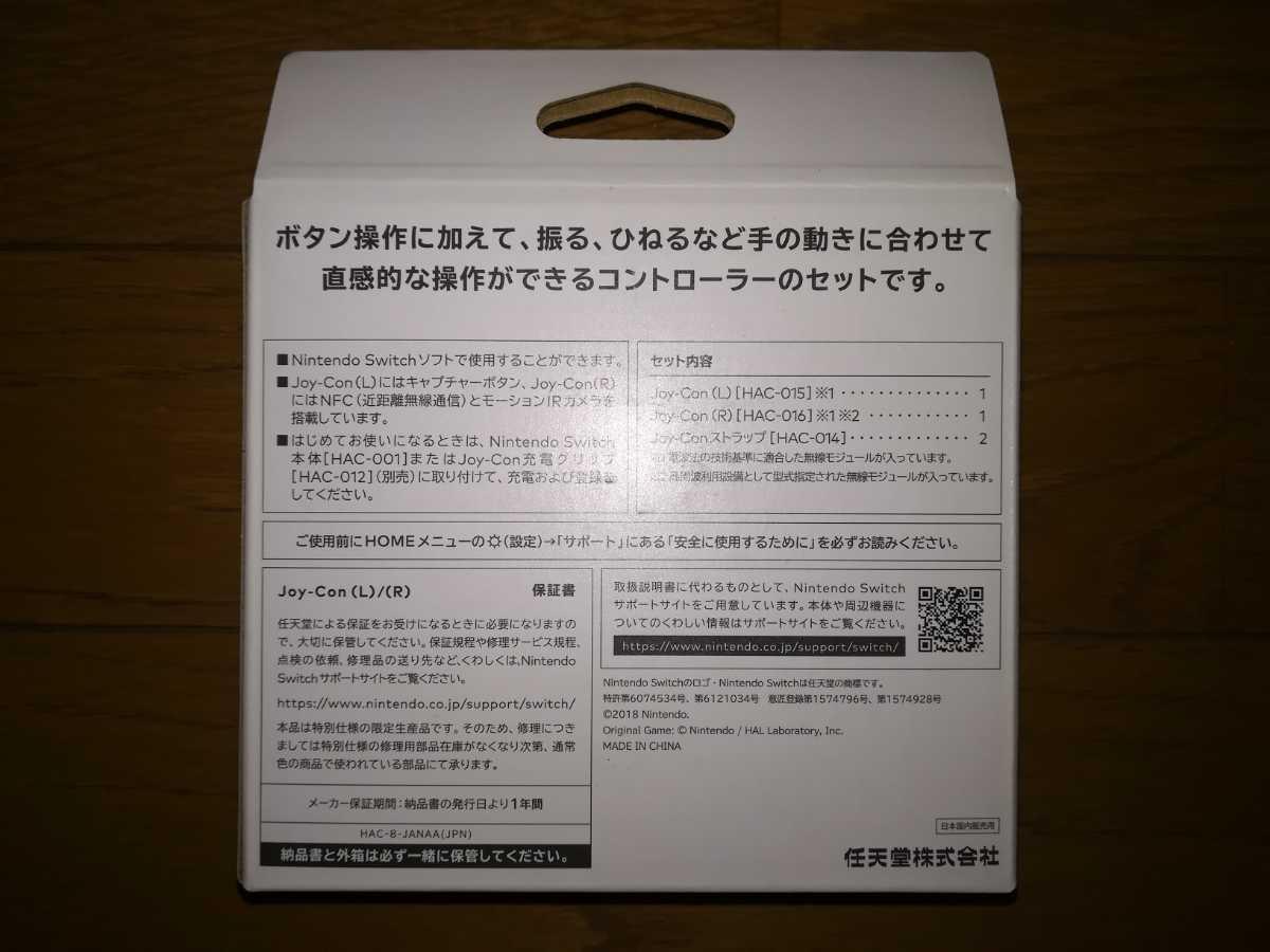 ニンテンドー Joy-Con (L)/(R) (『大乱闘スマッシュブラザーズ SPECIAL』) 新品・未開封
