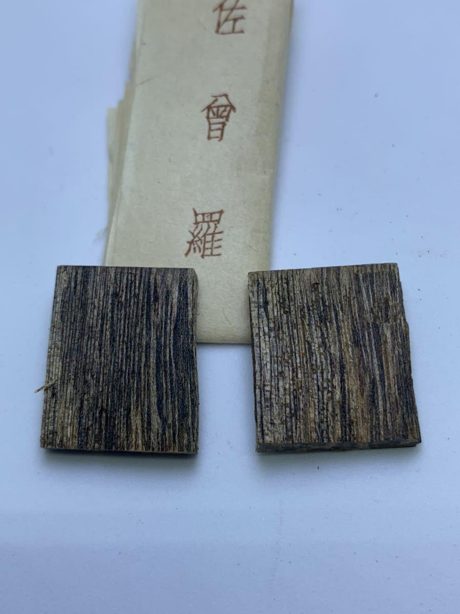 ◆香木佐曽羅◆ 【佐曽羅】約2.083g 聞香用|お香|香木 ◆香道具 茶道具 白檀沈香伽羅 古美術 骨董品_画像8