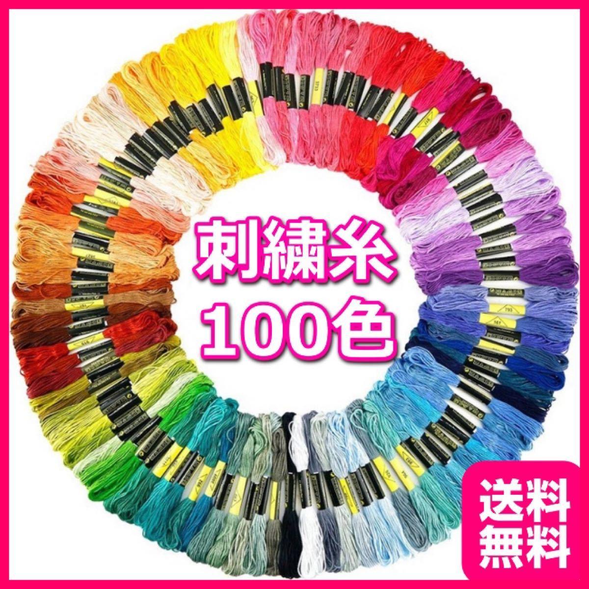 刺繍糸 100色 100束 ししゅう 手芸 ミサンガ ステッチ ハンドメイド
