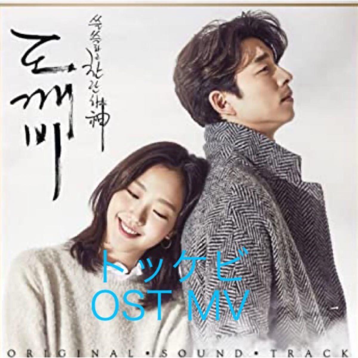韓国ドラマOST  トッケビ  OST  MV  DVD  コン・ユ