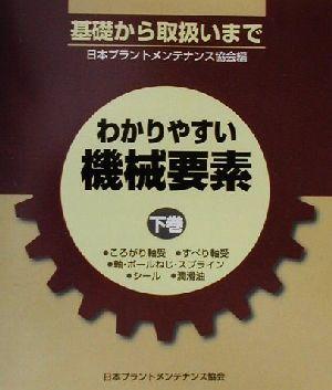 わかりやすい機械要素(下巻) 基礎から取扱いまで/日本プラントメンテナンス協会(著者)