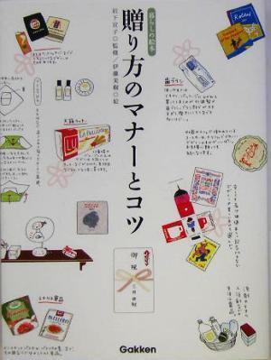 贈り方のマナーとコツ 暮らしの絵本/岩下宣子,伊藤美樹_画像1