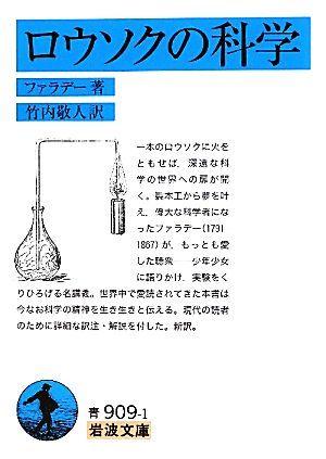 ロウソクの科学 岩波文庫/ファラデー【著】,竹内敬人【訳】_画像1