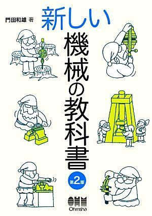 新しい機械の教科書/門田和雄【著】