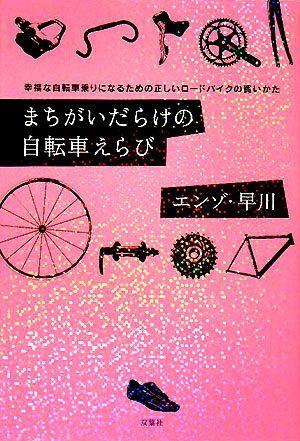 まちがいだらけの自転車えらび 幸福な自転車乗りになるための正しいロードバイクの買いかた/エンゾ・早川【著】_画像1