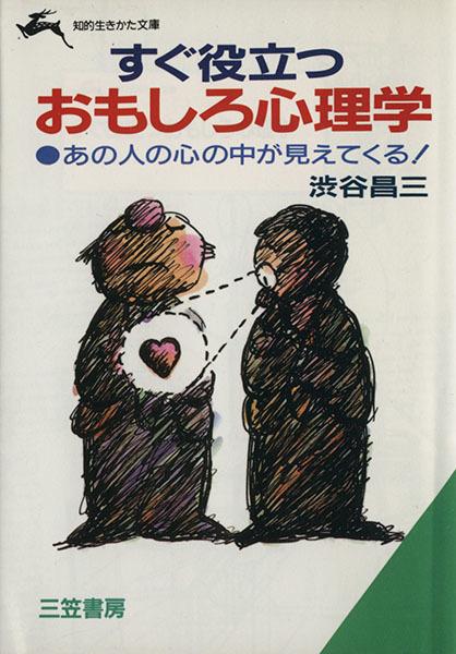 すぐ役立つおもしろ心理学 知的生きかた文庫/渋谷昌三【著】_画像1