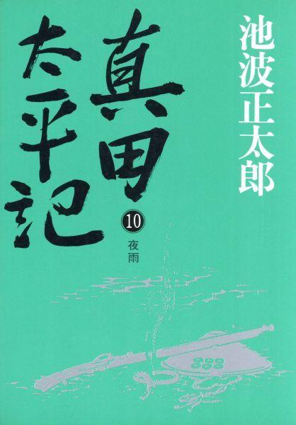 真田太平記 新装版(10) 夜雨/池波正太郎(著者)_画像1
