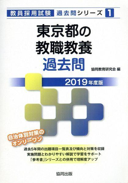 東京都の教職教養過去問(2019年度版) 教員採用試験「過去問」シリーズ1/協同教育研究会(編者)_画像1