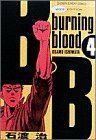 B.B(ワイド版)(4) burning blood サンデーCワイド版/石渡治(著者)_画像1