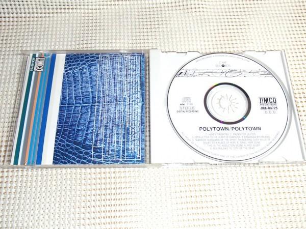 廃盤 David Torn + Mick Karn + Terry Bozzio ミック カーン テリー ボジオ Polytown / Frank Zappa band JAPAN B.L.U.E. の手練が邂逅