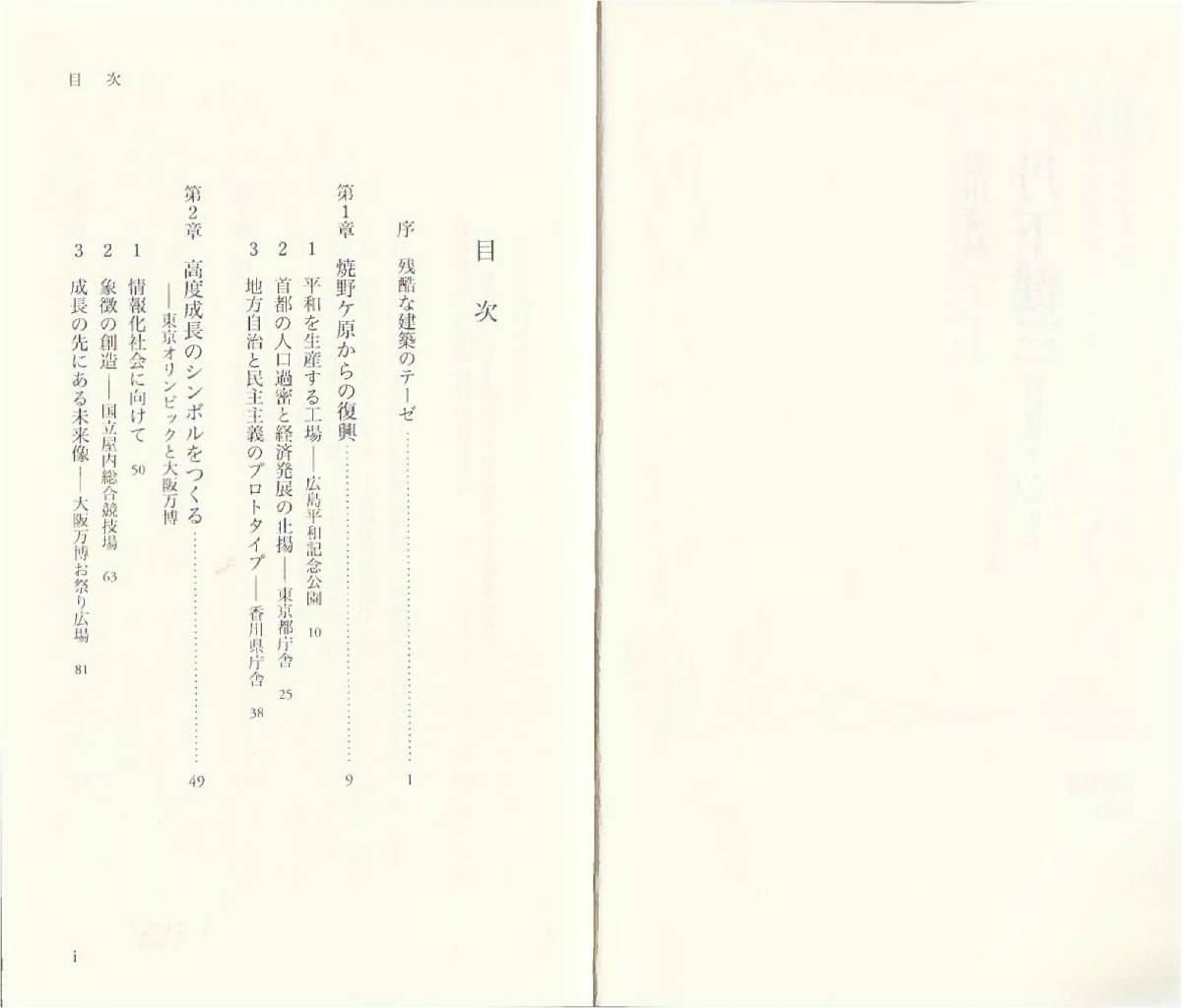 ● 丹下健三 戦後日本の構想者 丹下健三が創り出す建築空間は,高度成長の道をひた走る戦後日本の象徴であった。 豊川斎赫著 岩波新書 _画像3