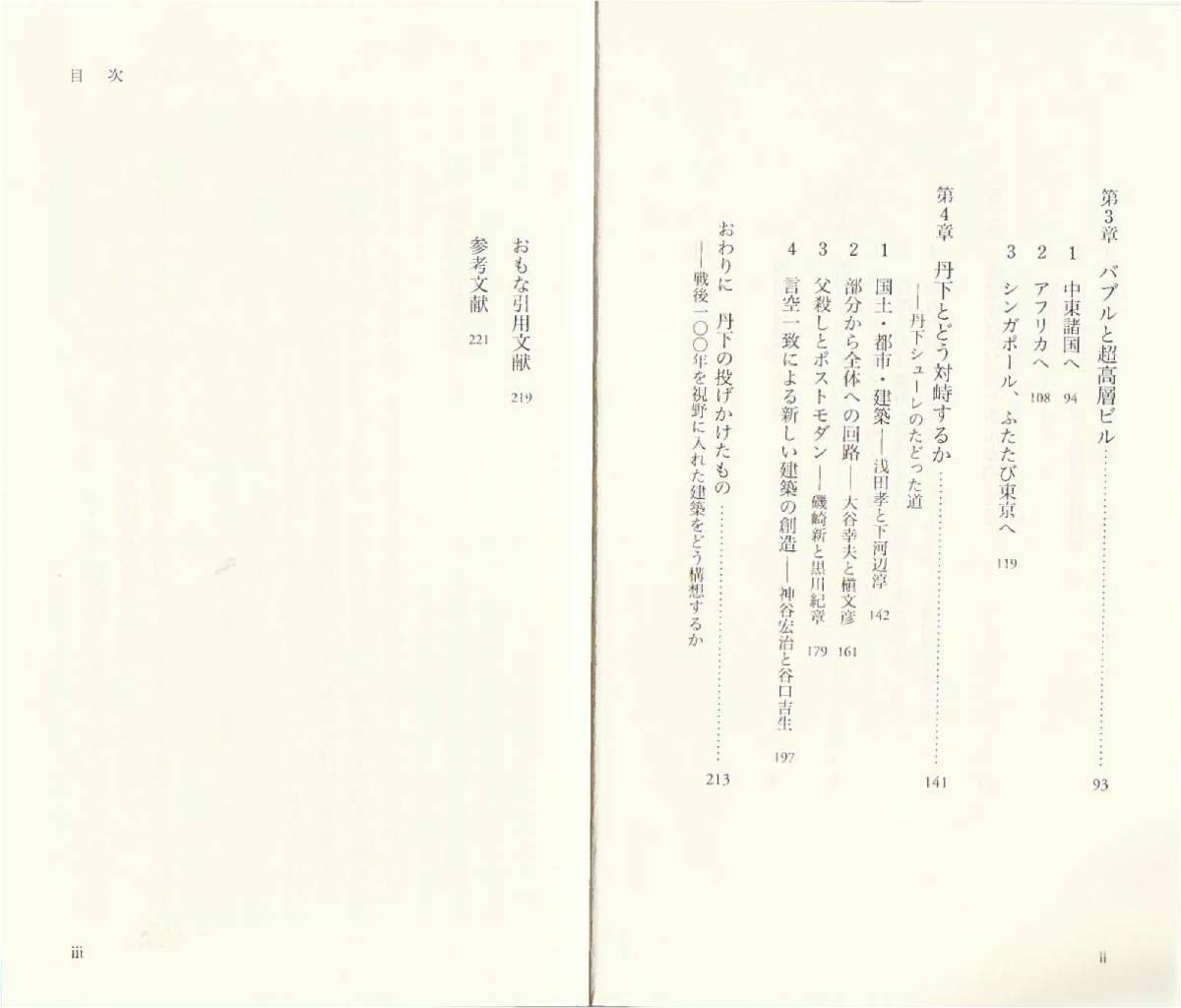 ● 丹下健三 戦後日本の構想者 丹下健三が創り出す建築空間は,高度成長の道をひた走る戦後日本の象徴であった。 豊川斎赫著 岩波新書 _画像4