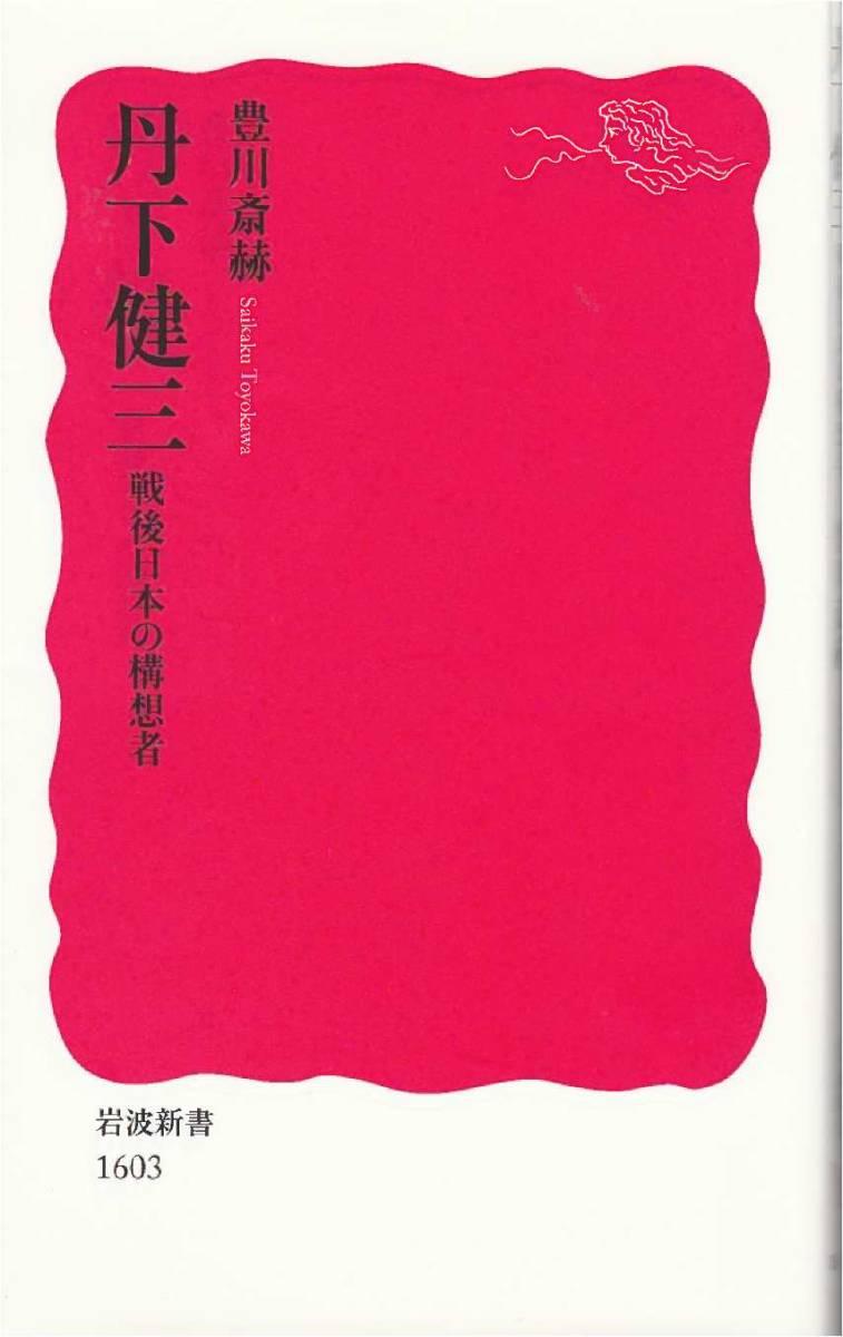 ● 丹下健三 戦後日本の構想者 丹下健三が創り出す建築空間は,高度成長の道をひた走る戦後日本の象徴であった。 豊川斎赫著 岩波新書 _画像1