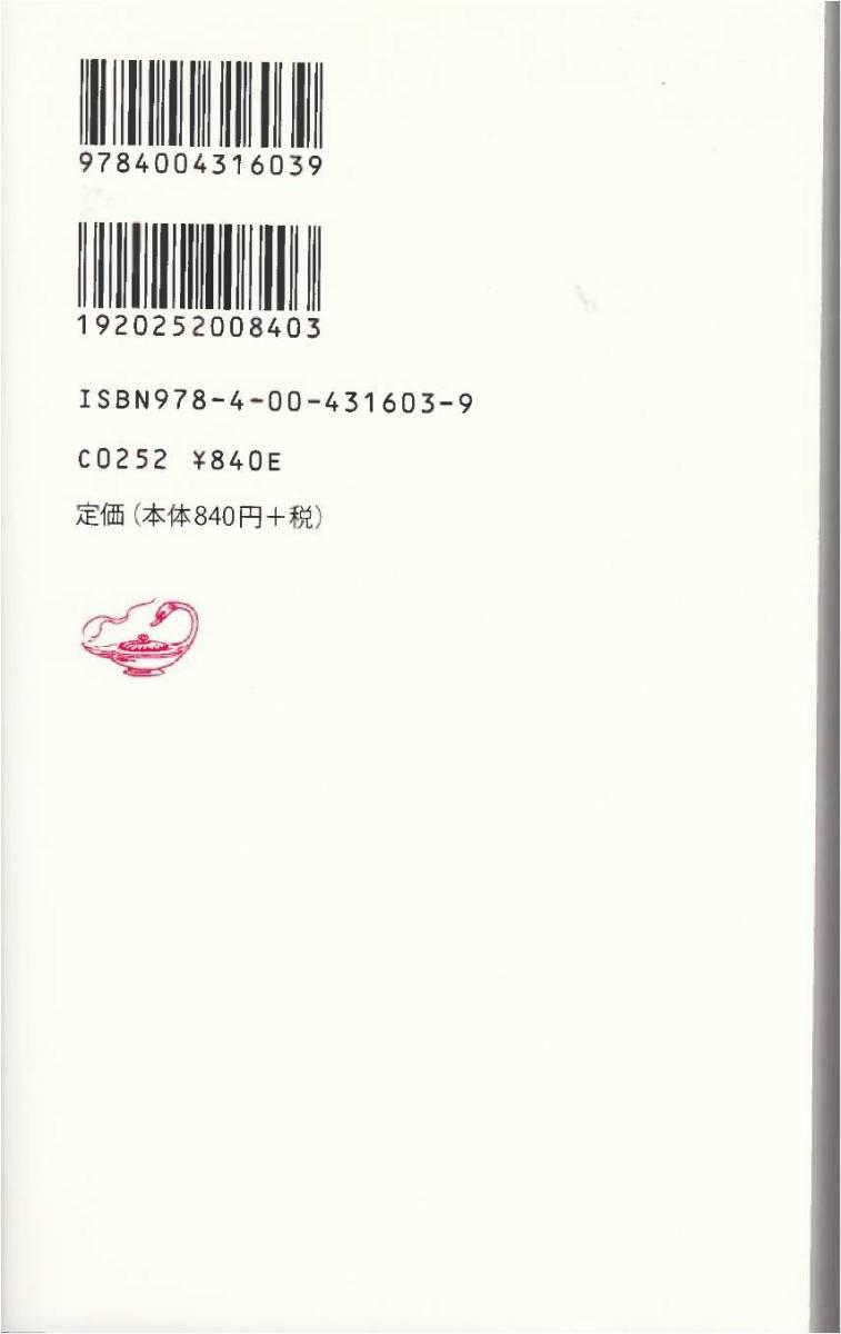 ● 丹下健三 戦後日本の構想者 丹下健三が創り出す建築空間は,高度成長の道をひた走る戦後日本の象徴であった。 豊川斎赫著 岩波新書 _画像2