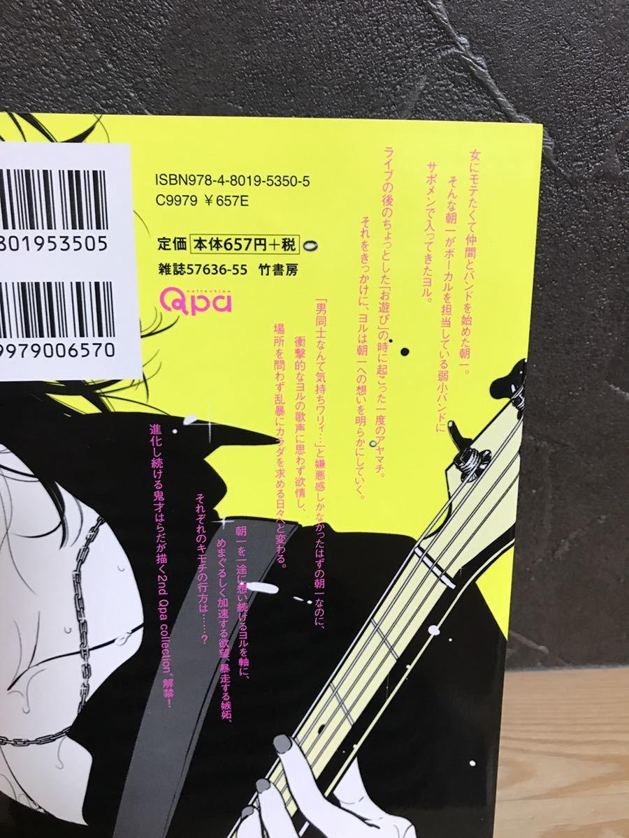 (2冊カウント) よるとあさの歌 はらだ Qpa BLコミック ボーイズラブ 即購入 同梱可能