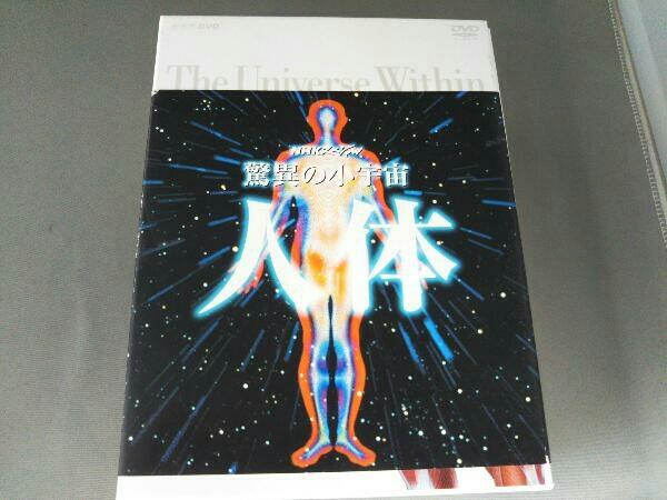 DVD NHKスペシャル 驚異の小宇宙 人体 DVD-BOX_画像1