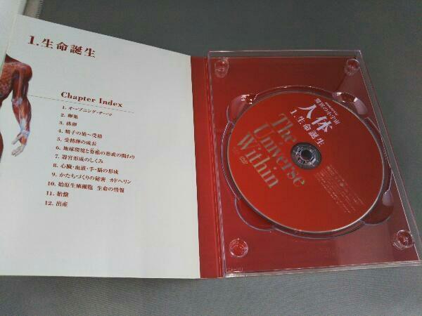 DVD NHKスペシャル 驚異の小宇宙 人体 DVD-BOX_画像3