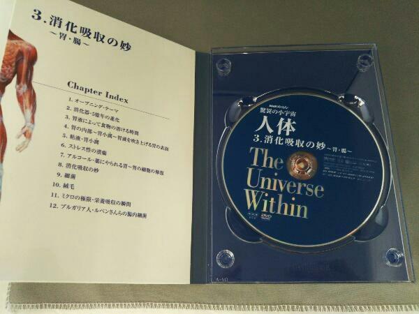 DVD NHKスペシャル 驚異の小宇宙 人体 DVD-BOX_画像5