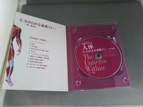 DVD NHKスペシャル 驚異の小宇宙 人体 DVD-BOX_画像7