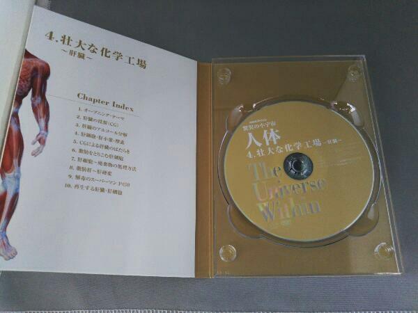 DVD NHKスペシャル 驚異の小宇宙 人体 DVD-BOX_画像6